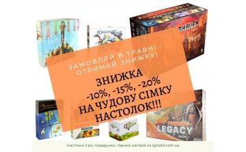 Ценопад в Игродоле: скидки 10-20% до 31 мая!