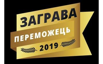 Результати всеукраїнського конкурсу «Заграва – 2019»