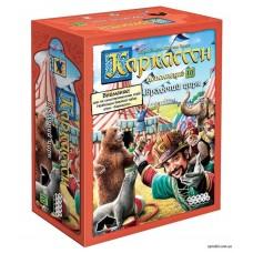 Каркассон: Бродячий цирк (дополнение 10)