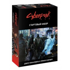 Cyberpunk Red: Стартовый набор, RU (Киберпанк Рэд)