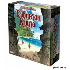 Робинзон Крузо: Приключения на таинственном острове (Вторая редакция)