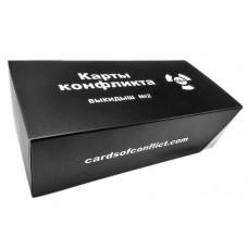 Карти Конфлікту (Cards Against Humanity), рус.