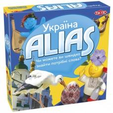 Аліас Україна (Алиас Украина)
