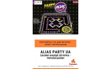 Новинка: Alias Party - на украинском!