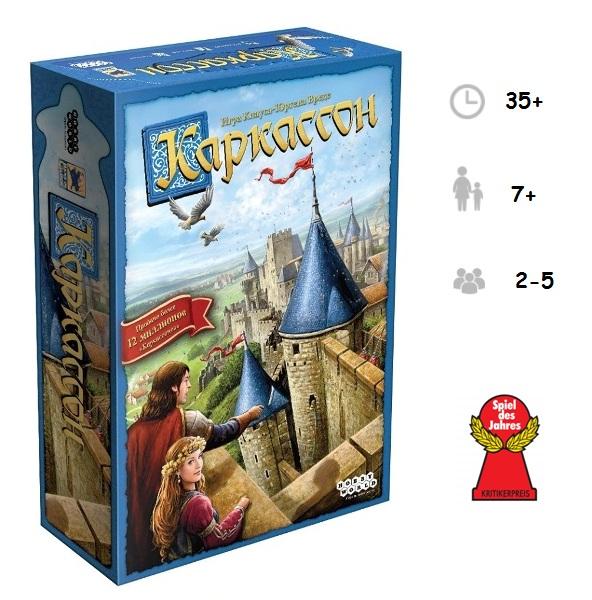Настольная игра для начинающих Каркассон