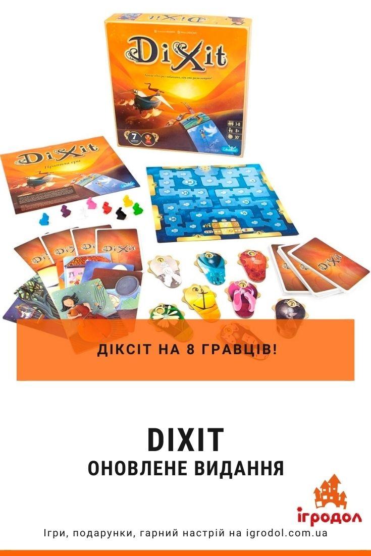 настільна гра Діксіт на 8 гравців - фото компонентів гри